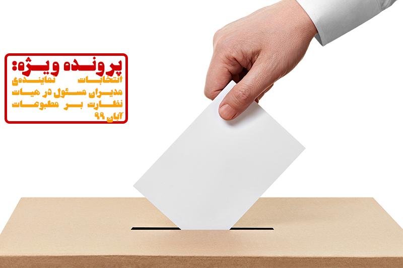 انتخابات نماینده مدیران مسئول