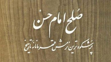 صلح امام حسن، پرشکوهترین نرمش قهرمانامهی تاریخ