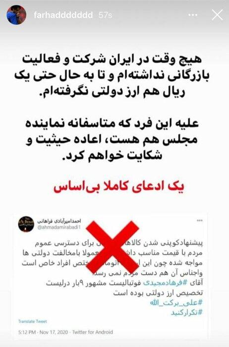 فرهاد مجیدی: علیه نمایندهی مجلس شکایت میکنم