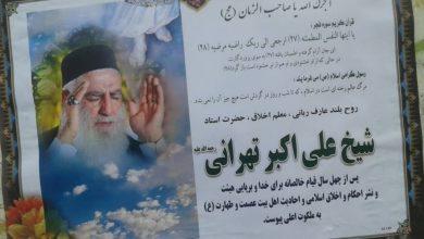 علی اکبر تهرانی درگذشت