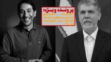 نامهی دوم یک کاندیدا به وزیر ارشاد: با سکوت نگذرانید
