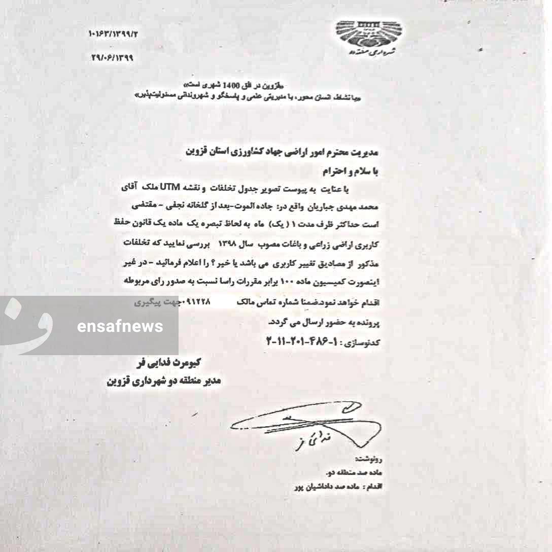 نامه استعلام شهرداری از جهاد کشاورزی