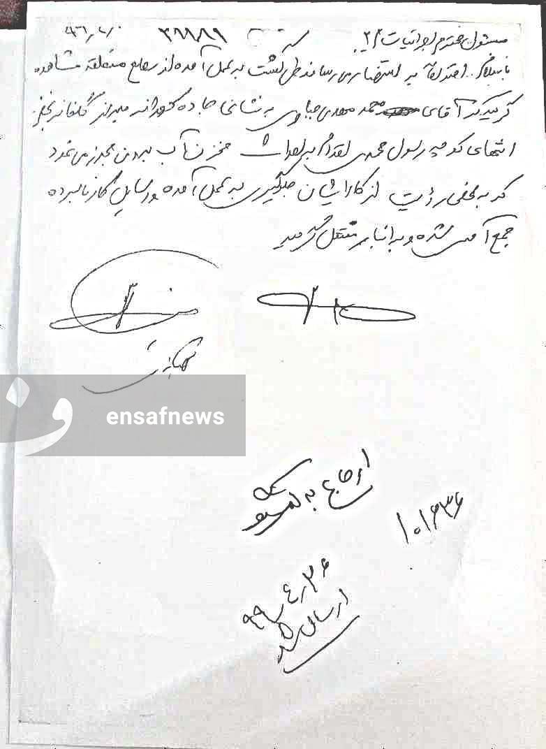 دست خط مامور شهرداری مبنی بر تخلفات برای ارسال به کمیسیون