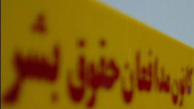 کنایه به «حرکات نمایشی» کانون مدافعان حقوق بشر