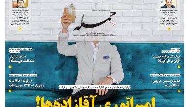 خودداری چاپخانه دانشگاه آزاد از چاپ روزنامه جمله