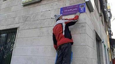 مخالفت خانواده شهید فخریزاده با تغییر نام خیابان شجریان