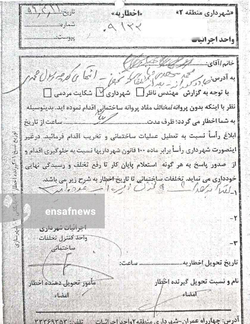 گزارش مامور شهرداری از مراجعه در تاریخ 21/4/99