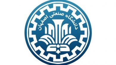 نامه جمعی از دانشجویان دانشگاه صنعتی اصفهان