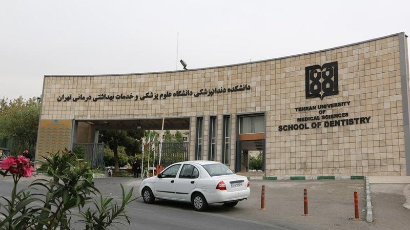 امتناع کلینیک دندانپزشکی دانشگاه تهران از پذیرش بیمار