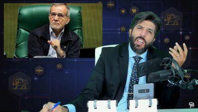 امید دانا: خطر جدی انتخابات، مسعود پزشکیان است!