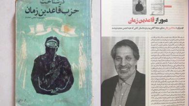 داستان کتاب «ع.باغی» علیه انجمن حجتیه