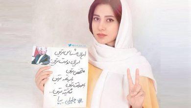 دختر شل حجاب در تبلیغات جلیلی!