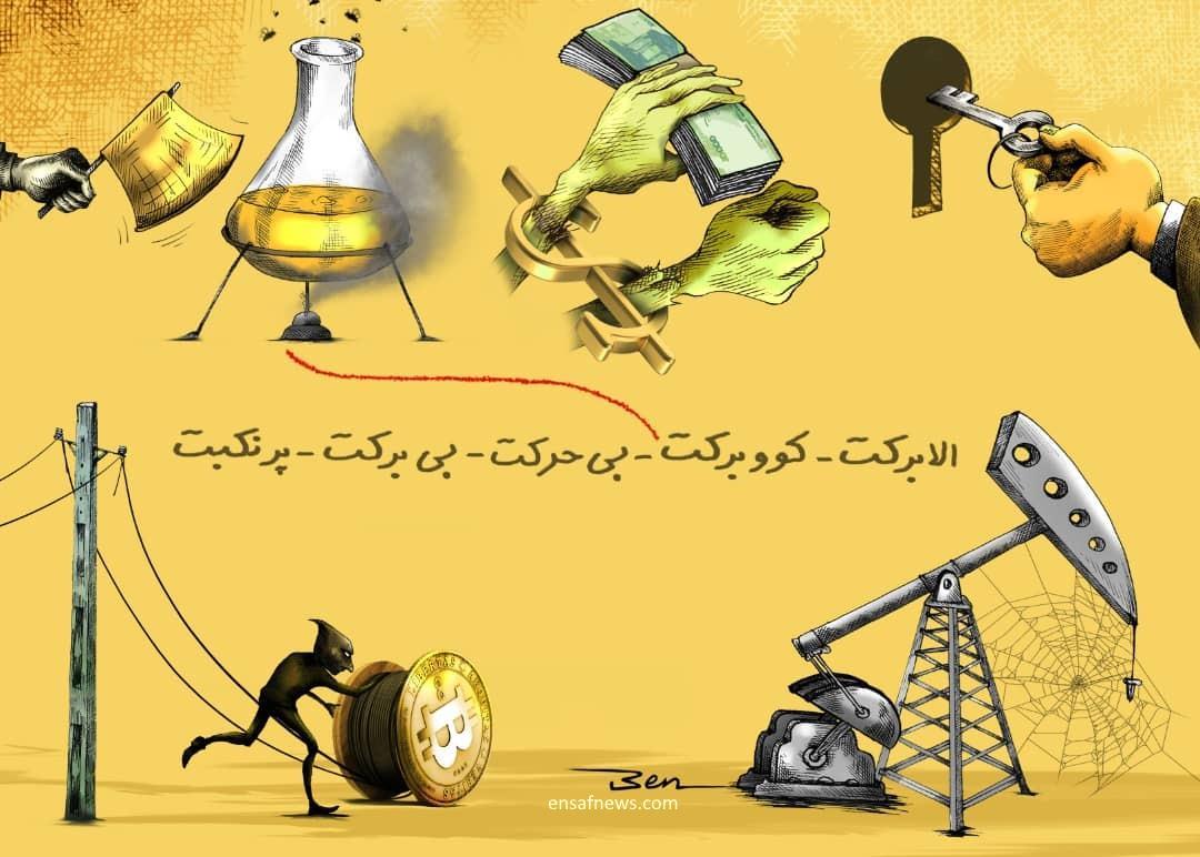 کارتون واکسن کرونا بنیامین آل علی کارتونیست   کارتون   لطفا مطابق نمونه به هم متصل کنید