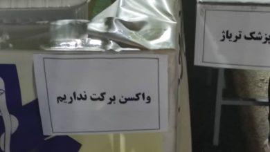 «واکسن برکت دو هفته است که توزیع نمیشود»