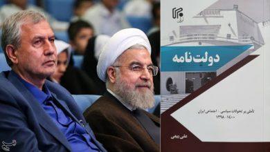 مقدمهی علی ربیعی در دولتنامه
