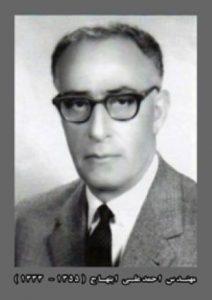 احمدعلی ابتهاج، مؤسس و نخستین مدیرعامل شرکت سیمان تهران