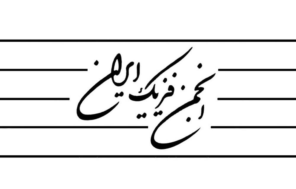 واکنش انجمن فیزیک ایران به سخنان سردار فدوی دربارهی کوانتوم