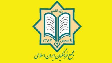 بیانیه مجمع فرهنگیان ایران اسلامی بمناسبت آغاز سال تحصیلی 1401-1400