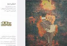 گزارش تصویری از نمایشگاه «تاریخ بی تاریخ»
