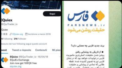 لوگو خبرگزاری فارس هم کپی درآمد!