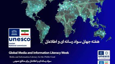 راهاندازی دبیرخانه دائمی «سواد رسانهای و اطلاعاتی برای همگان»